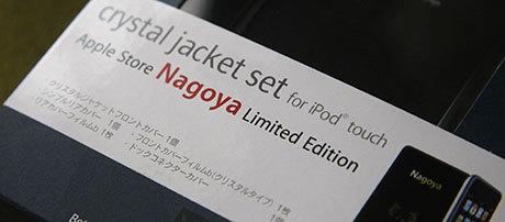 Crystal_nagoya_02
