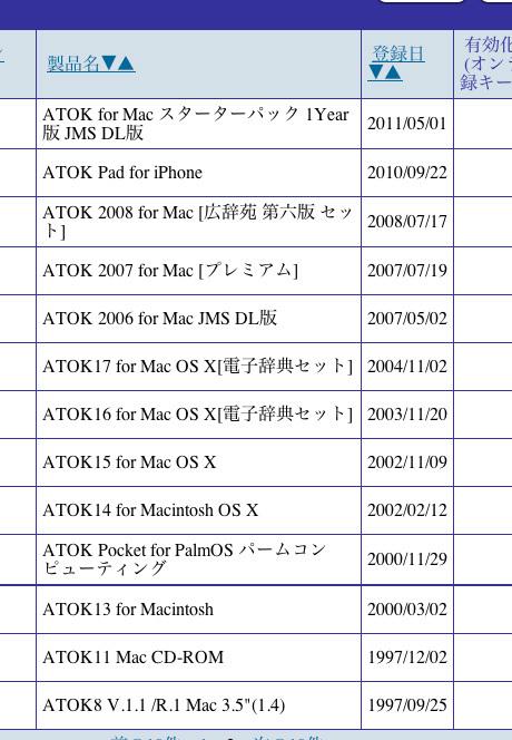 Atok_02