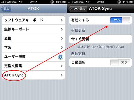 Atoksync_12