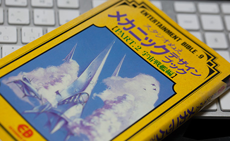 Yamato_05