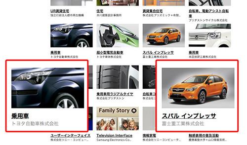 Good_design_2012_2