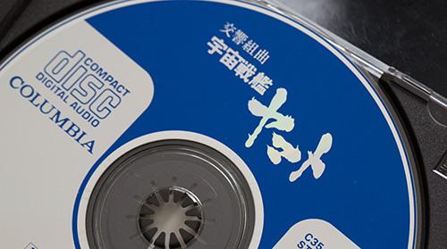 Yamato_cd_02