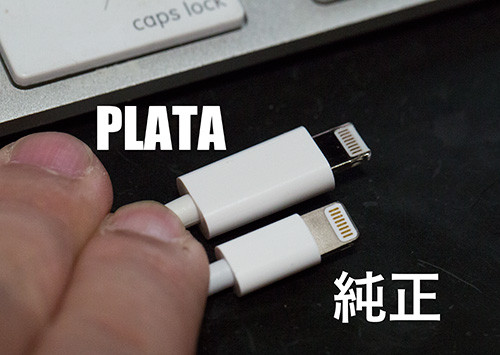 Plata_lightning_cable_4