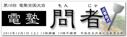 Dennjyuku1