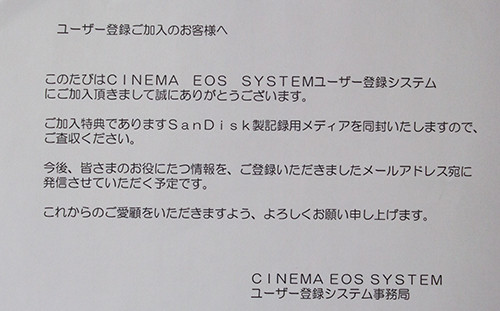 Cinema_eos_01