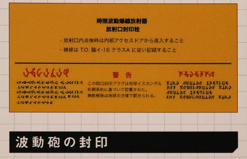 Yamato2199_7_03