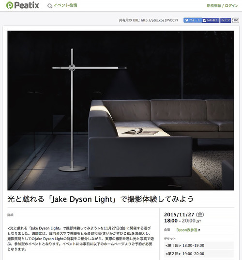 Dyson_light