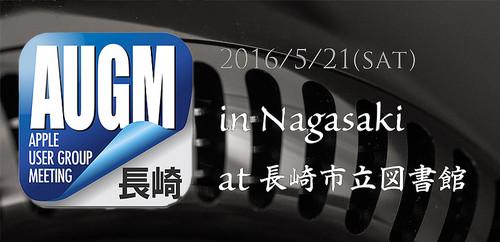 Augm_nagasaki2016