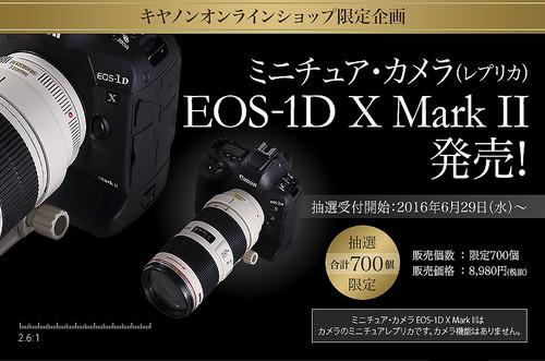 Miniature_eos1d_x_mark_ii_01