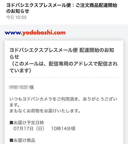 Yodobashi__01