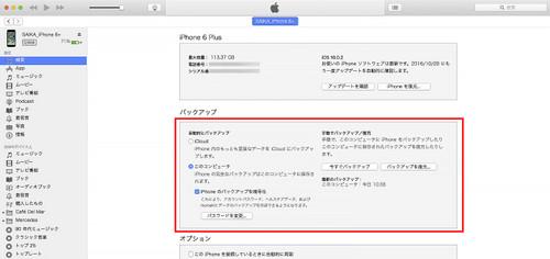 Iphone_backup_001