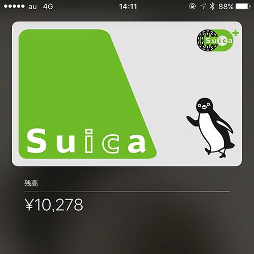 Suica_02