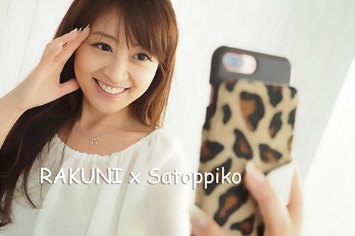 Rakuni_satoppiko_06