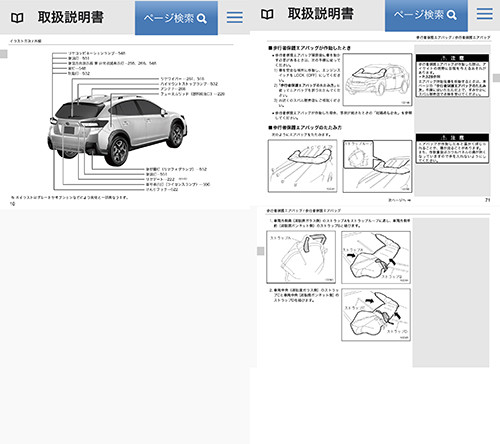 Subaru_xv_manual_04