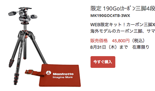Manfrotto_store_04