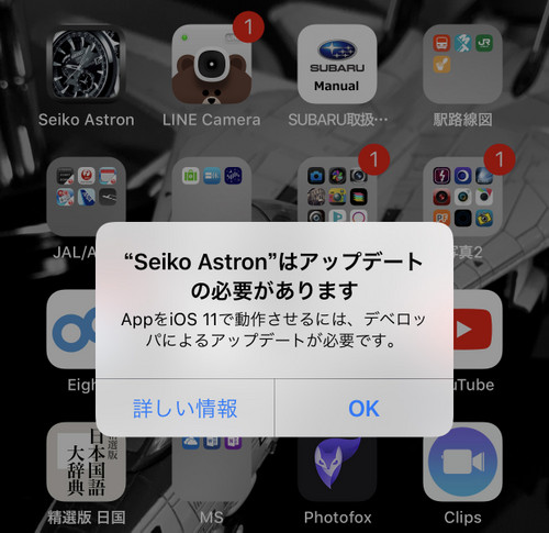 Seiko_astron_iphone_app