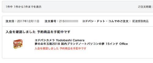 Yodobashi_2018__03