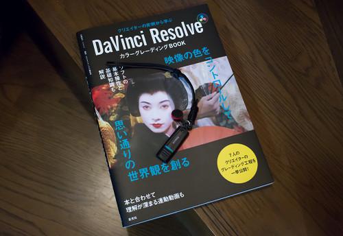 Davinci_resolve_01