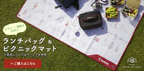 Canon_mat_01