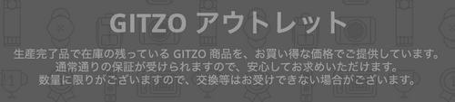 Gitzo_outlet_01