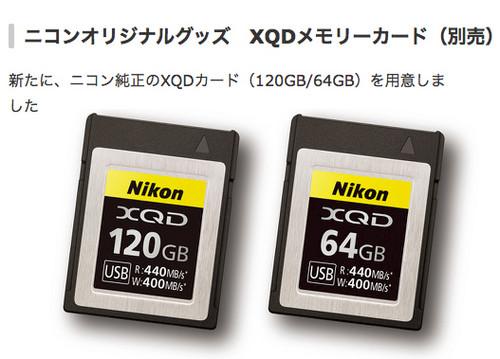Nikon_xqd_02