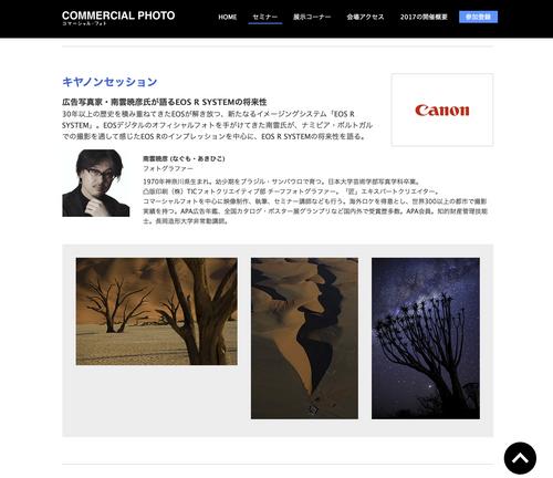 Akihiko_nagumo_photo_edge_tokyo