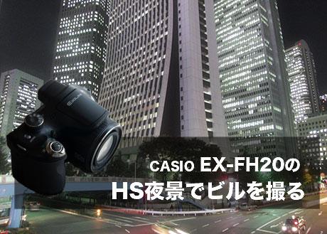 Fh20_hs