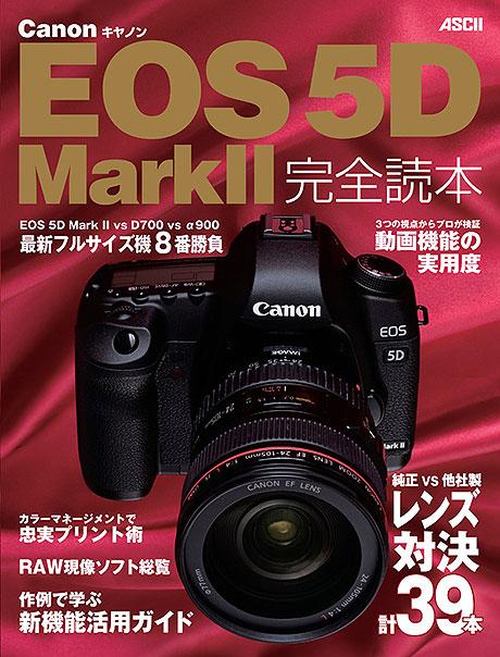 5dmk2_cover