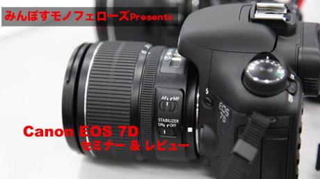 Eos7dvs5d2_1