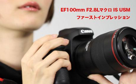100mm_f28l_1