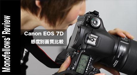 Eos7d_11