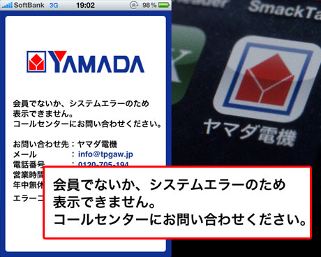 Yamada_iphone4_02