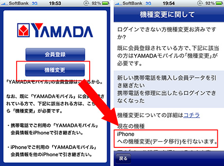 ヤマダ アプリ 機種 変更