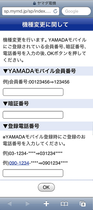 Yamada_iphone4_04
