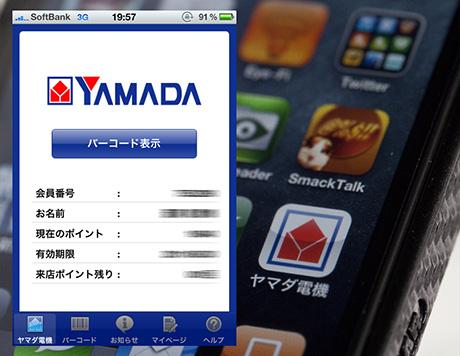 Yamada_iphone4_05