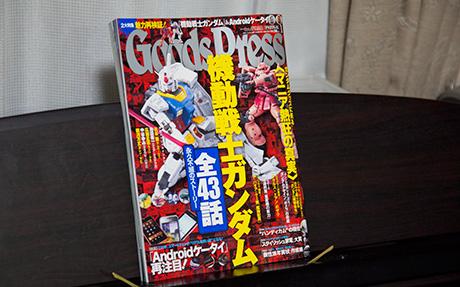 Goodspress_01