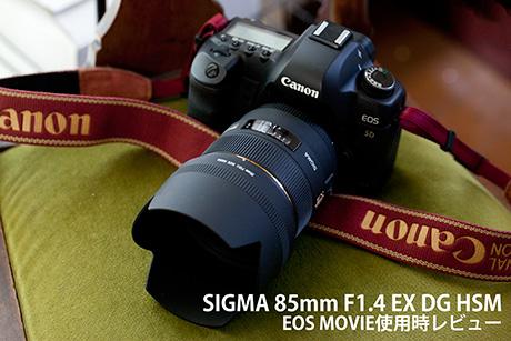 Sigma_85mm_01