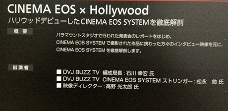 Interbee_cinema_eos_03