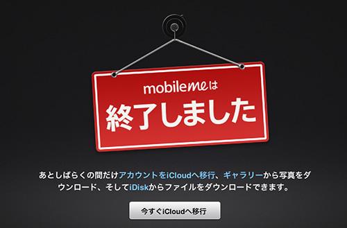 Mobileme1