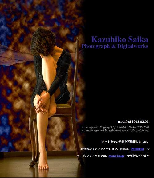 Saikawebsite