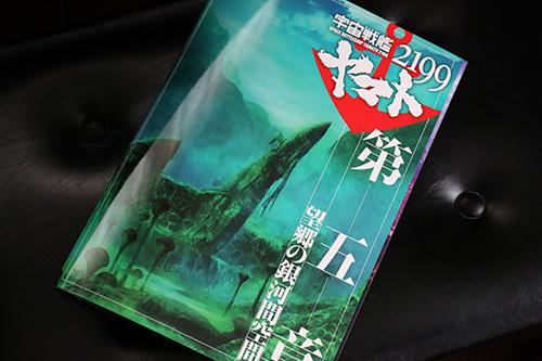 Yamato2199_01