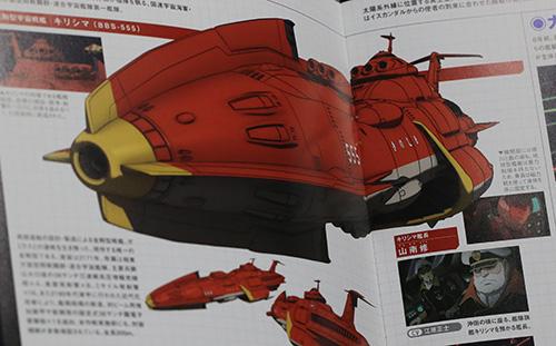 Yamato2199_1