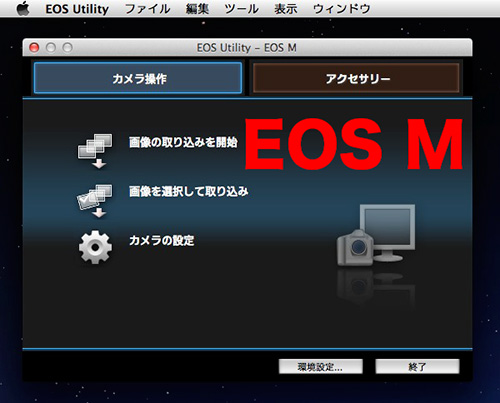 Eosutility_03