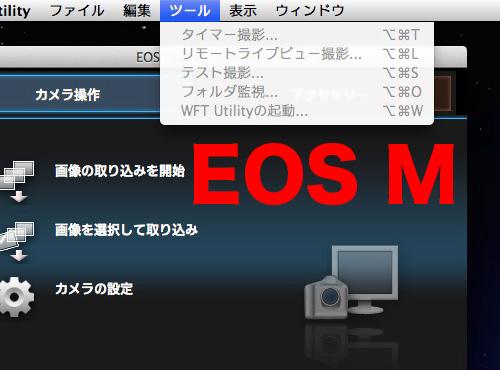 Eosutility_04
