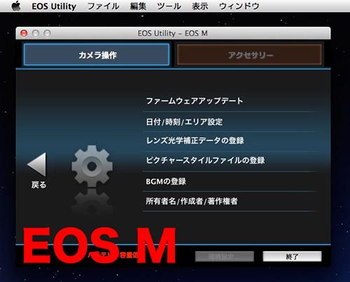 Eosutility_05