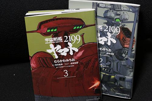 Yamato2199_22