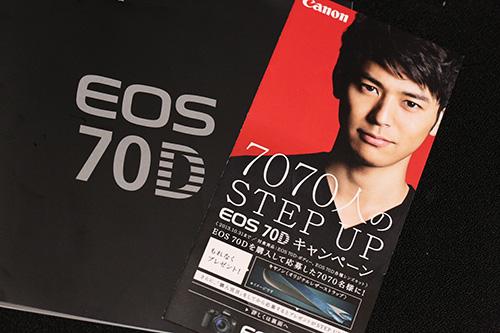 Eos_70d_07