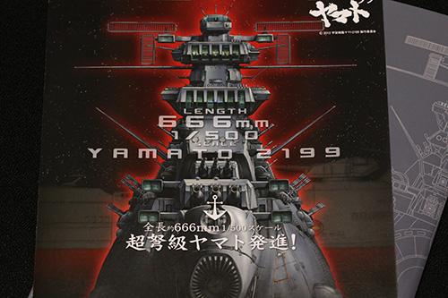 Yamato2199_7_04