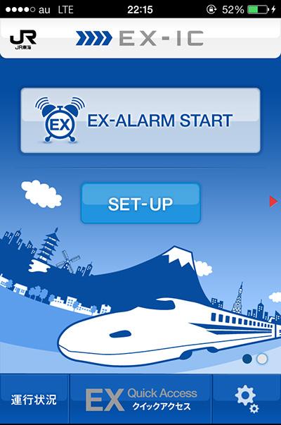 Exalarm_1
