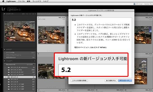 Lightroom_update_1